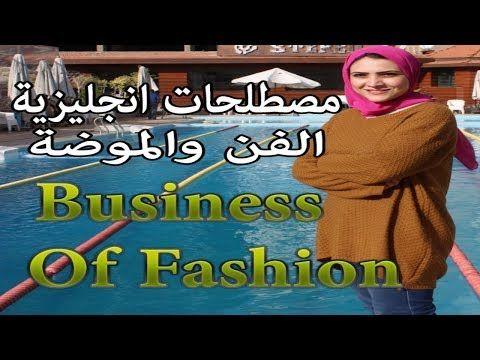 دراسة اللغة الانجليزية اهم كلمات اللغة الانجليزية فى الفن والازياء Business Of Fashion Learn English Computer Basics Learning