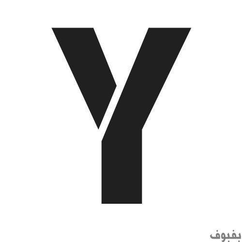 حرف Y مزخرف أجمل صور حرف Y مزخرف للفيس بوك و الأنستقرام بفبوف Watercolor Moon Stencils Lettering