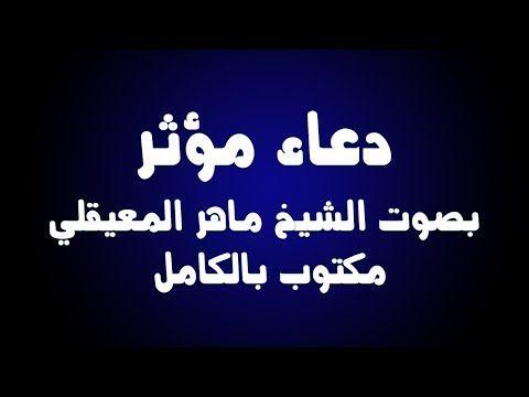 دعاء مؤثر للشيخ ماهر المعيقلي مكتوب بالكامل Youtube Arabic Calligraphy Calligraphy