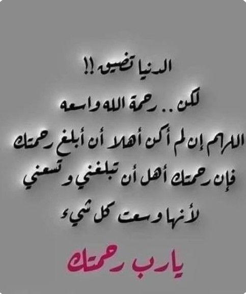 Pin By أبو محمد On لا إله إلا أنت سبحانك إني كنت من الظالمين Study Motivation Quotes Cool Words Quotes