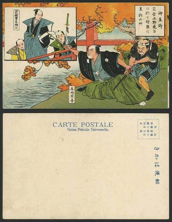 Japan Old Art Postcard Japanese Samurai Swords, Kiuchi Sogo, Tokugawa Tsunayoshi