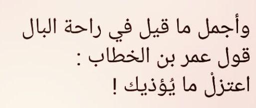 راحة البال Arabic Words Quotes Arabic Funny
