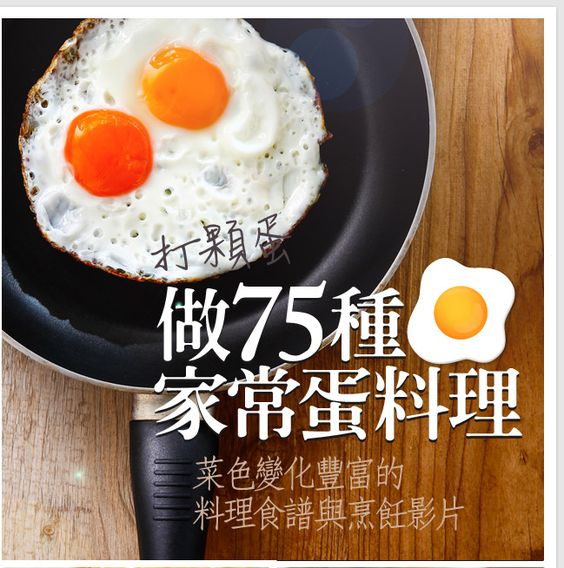 Lets get cracking! 75 ways to cook an egg! 打顆蛋 做75種家常蛋料理