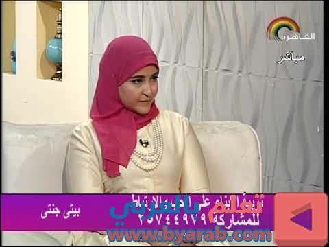 بيتى جنتى تربية الابناء على الحب والارتباط لقاء مع أ رضوى نجيب استشارى اسرى وتربوى 16 8 Fashion Hijab