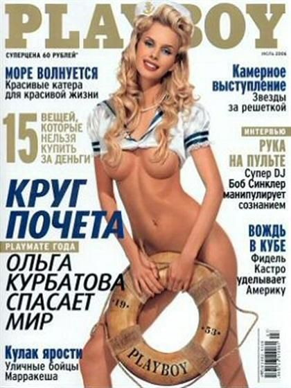 Playboy (Russia) July 2006 with Olga Kurbatova on the cover of the magazine