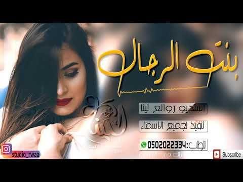 شيله حماسيه رقص مدح بــنــت الــرجــال جديد 2019 Youtube Music Playlist