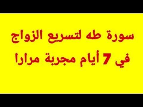 سورة طه للزواج السريع في 7 أيام مجربة مرارا لتيسير الزواج Youtube In 2021 Arabic Calligraphy Mariage