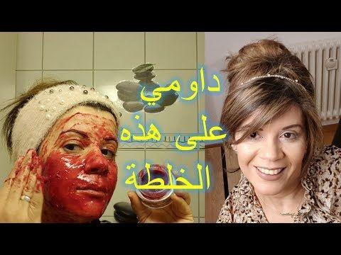 داومي على هذه الخلطة وستحصلين على بشرة بيضاء وردية كبشرة الاطفال Youtube Beauty Skin Care Routine Beauty Skin Beauty Skin Care