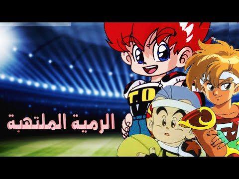 الرمية الملتهبة طارق العربي طرقان Youtube Mario Characters Character Fictional Characters