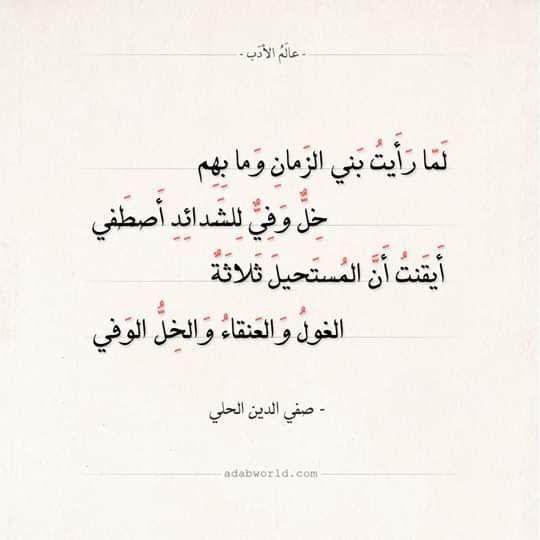 Pin By Selgan On أشعار Poetry Siir In 2020 Words Math Arabic