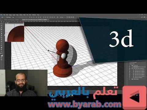 تصميم 3d بالفوتوشوب وشرح قسم الثري دي والتصميم ثلاثي الأبعاد في الفوتوشوب Photoshop 3d Desi