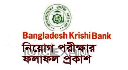 Bangladesh Bank Bb Officer General Written Exam Result 2020 Exam Results Exam Job Circular