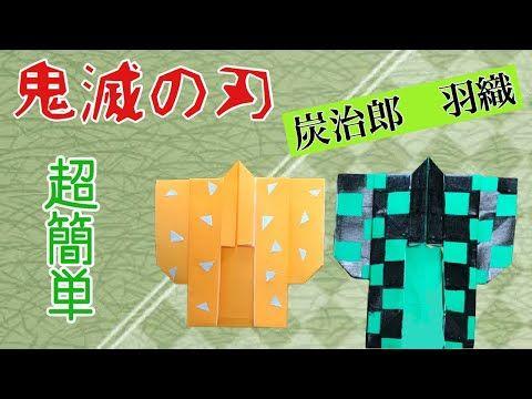 超絶簡単 鬼滅の刃 羽織 おりがみの呼吸 壱の型で折る Youtube 折り紙 折り紙 キャラクター 折り紙 立方体