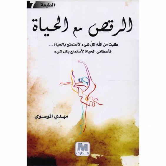 10 م ن افضل كتب تطوير الذات من جرير Pdf Books Reading Arabic Books Free Lightroom Presets Portraits