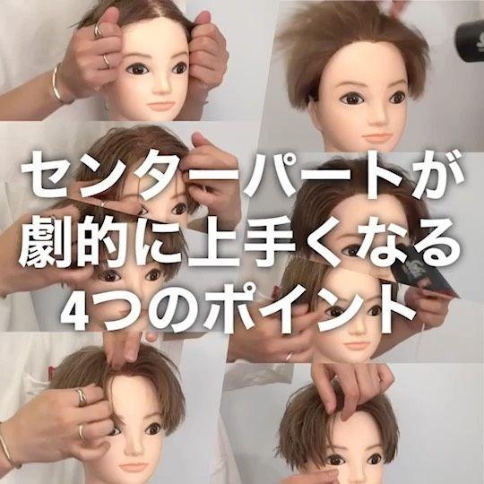 lipps渋谷代表 大島コウヘイ on instagram センターパートはこのポイントをおさえるだけでうまくなる lipps saiga センターパート おさえる うまく