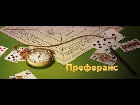 Карты марьяж играть i казино топ 15