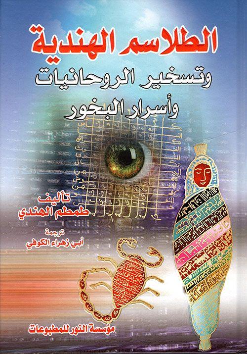 Nwf Com عمليات ومجربات الإمام الغزالي الكبير كتب Books Free Download Pdf Free Books Download Books