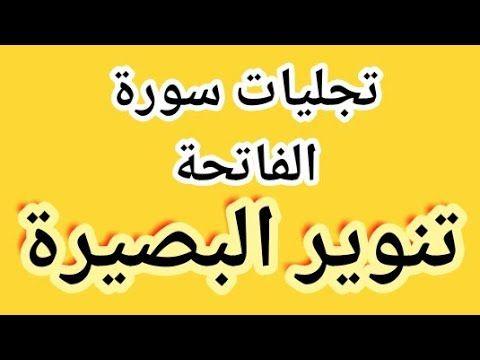 اقوى فائدة لتنوير البصيرة نورانية ربانية بفاتحة الكتاب قطر الندى Youtube In 2020 Free Ebooks Download Books Pdf Books Islam