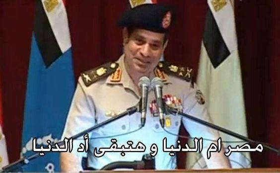 قلب مصر و عيون مصر ...السيسي ❤