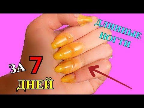 рецепты похудения с помощью ногтей