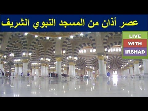 Madinah Asr Azan أذان العصر من المسجد النبوي الشريف Youtube Prayer Times About Me Blog Prayers