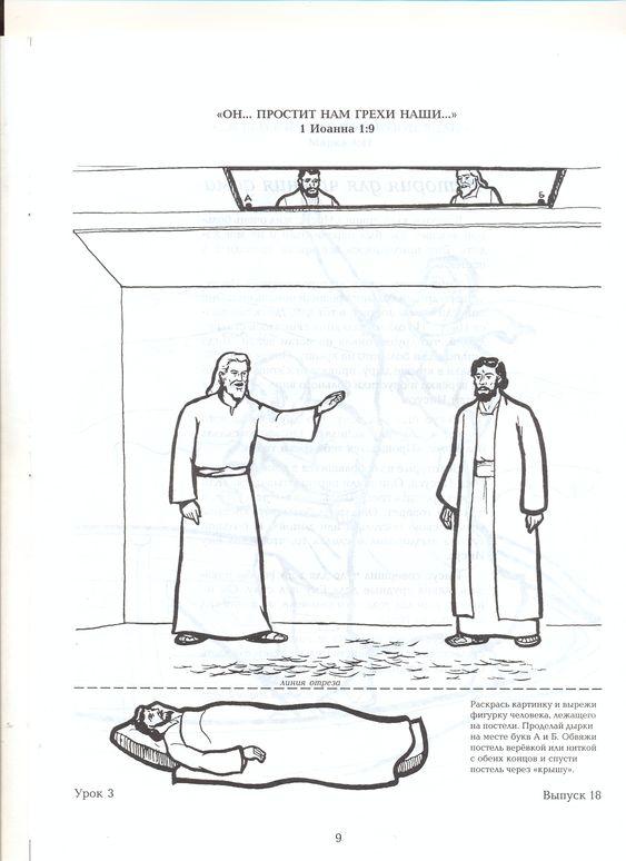 4 pinterest for Jesus heals paralyzed man craft