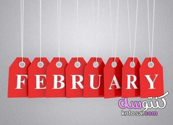 مواليد شهر فبراير من العظماء Happy February Love Month February