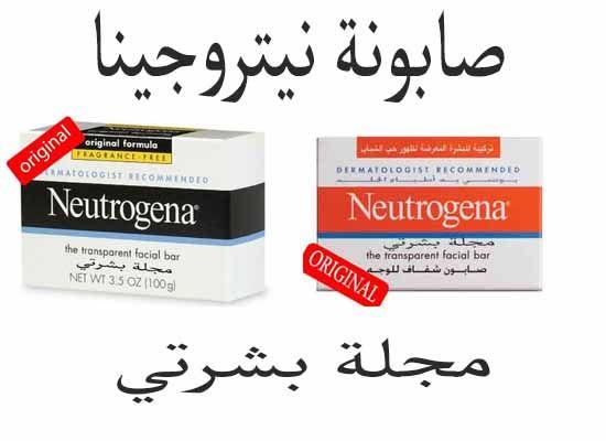 مجلة بشرتي صابونة نيتروجينا للبشرة الدهنية والمختلطة والجافة Neutrogena Tech Company Logos Company Logo