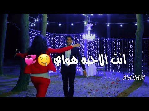 عيناي انت الاحبه هواي علي جاسم علي ماجد عيناي اجمل حالات واتس اب 2020 حب وغرام Youtube Good Morning Arabic Arabic Love Quotes Love Quotes