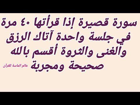 سورة قصيرة إذا قرأتها ٤٠ مرة في جلسة واحدة آتاك الرزق والغنى والثروة أقسم بالله صحيحة مجربة You Quran Quotes Inspirational Love Quotes Photos Islamic Phrases