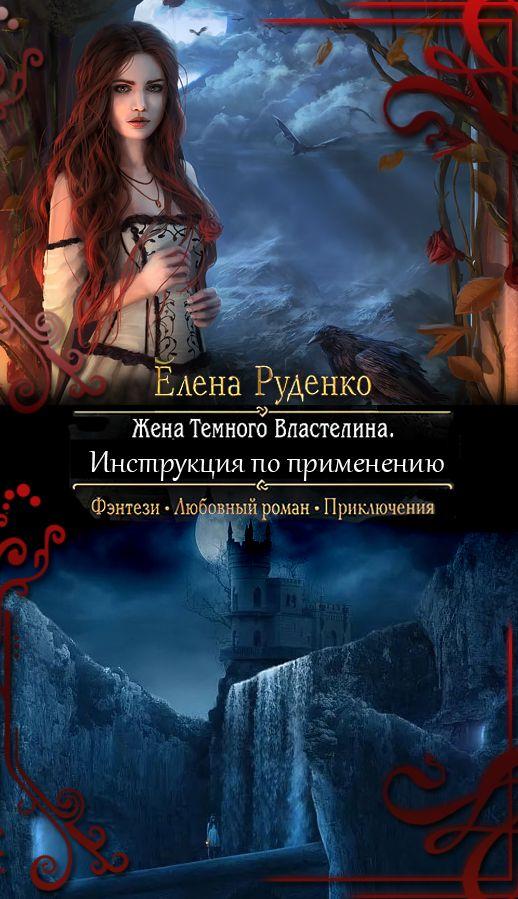 Скачать книгу жена темного властелина бесплатно