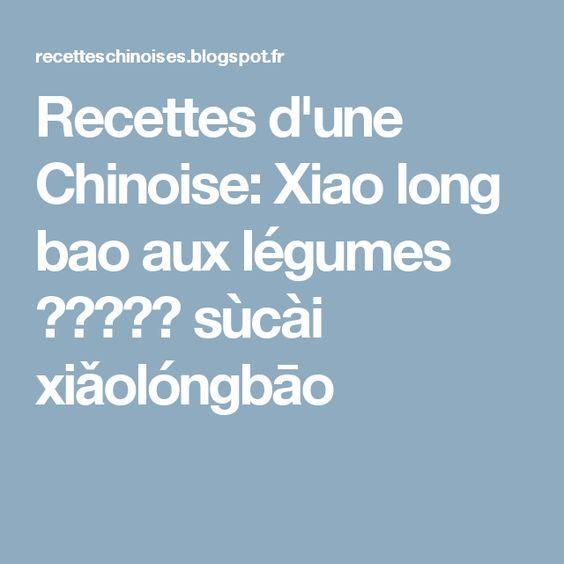 Recettes d'une Chinoise: Xiao long bao aux légumes 素菜小笼包 sùcài xiǎolóngbāo