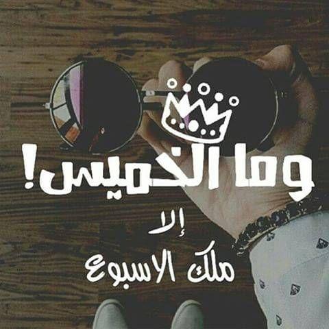 صور عبارات عن يوم الخميس بحث Google Funny Quotes Arabic Funny Arabic Quotes