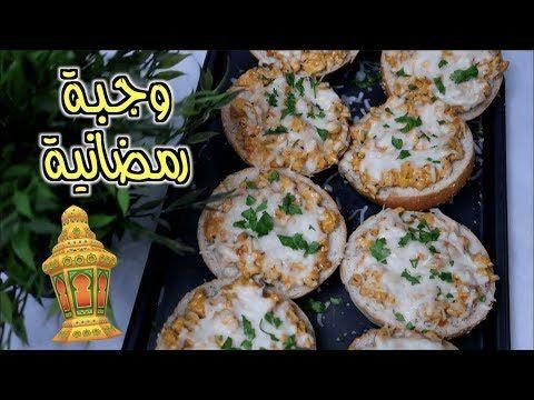 وجبة رمضانية سريعه ولذيذه وصفات رمضان Youtube Yummy Food Food Yummy