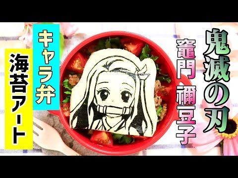 鬼滅の刃 竈門禰豆子 の お弁当 海苔アートの作り方 キャラ弁 How To Make Japanese Cute Bento Of Demon Slayer Youtube 2020 キャラ弁 弁当 お弁当