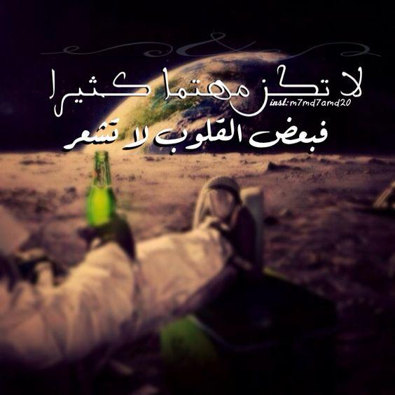 لا تكن مهتما كثيرا فبعض القلوب لا تشعر كلمات رمزيات حب كبرياء عربي Thoughts Movie Posters Sayings
