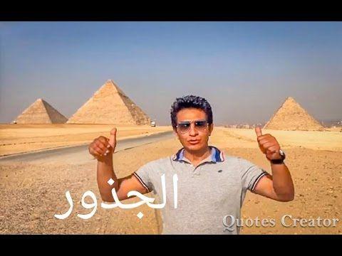 الاهرامات المصرية الجذور الفرعونية Youtube Egyptian Youtube