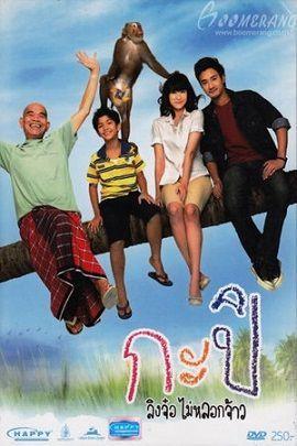 Phim Chú Khỉ