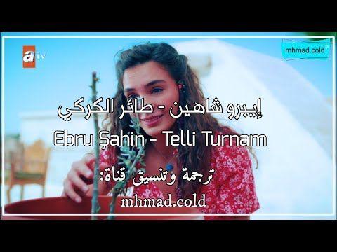 أغنية الحلقة 41 من مسلسل زهرة الثالوث مترجمة إيبرو شاهين طائر الكركي Ebru Sahin Telli Turnam Youtube Incoming Call Screenshot Incoming Call