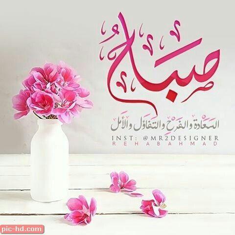 رمزيات صباحية حالات صباحية للحبيب Good Morning Flowers Good Morning Good Night Good Morning Quotes