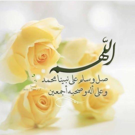 84 Likes 6 Comments اللهم صل وسلم على نبينا محمد Ahed 2030 On Instagram ذكار إسلامية دين ذكر الله هو الأجمل اذكار الم Doa Islam Flowers Rose