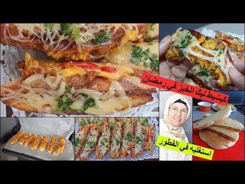 الى شاط الخبز في السحور ديري بيه الفطور بلا متعجني شهيوات رمضان من يد