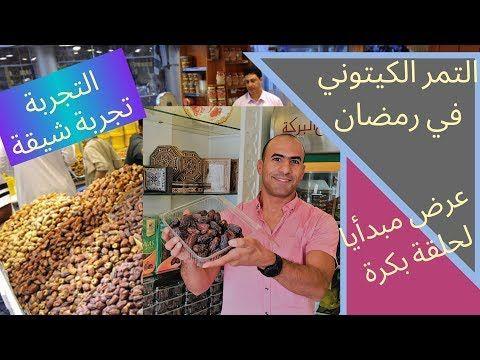 الكيتو و التمر في رمضان هل التمر مسموح حلقة غدا منعرف الجواب 2019 Youtube Keto Playbill