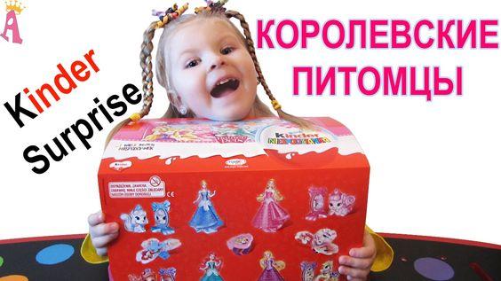 Королевские питомцы киндеры игрушки Palace Pets Kinder Surprise Toys. Выпуск 2