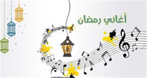 تشكيلة أغاني رمضان القديمة أجمل الأغاني الرمضانية 2019 Fictional Characters Character Art