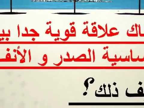 علاقة حساسية الأنف بحساسية الصدر والربو الشعبي Youtube Egypt Tours Egypt Tours