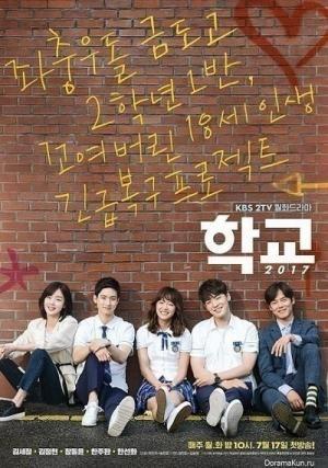 Phim Chuyện học đường 2017
