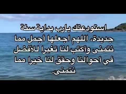 دعاء السنة الجديدة 2021 Youtube In 2021 Calligraphy Arabic Calligraphy Arabic