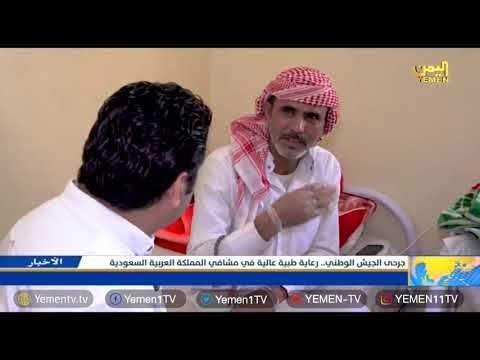 جرحى الجيش الوطني رعاية طبيه عالية في مشافي المملكة العربية السعودية Crochet Hats Crochet Hats