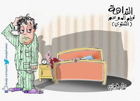 كاريكاتير - شادي فرحات (مصر)  يوم الأحد 22 فبراير 2015  ComicArabia.com  #كاريكاتير
